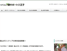 Tablet Preview of midorisupport-hachioji.org